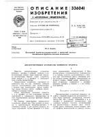 Патент 336041 Библиотека.ю. с. бадеев
