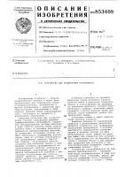 Патент 853408 Устройство для градуировки уровнемеров