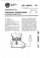 Патент 1368037 Дробилка для измельчения материалов
