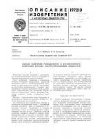 Патент 197210 Способ тарировки расходомеров и бесконтактного измерения расхода электропроводящих жидкостей
