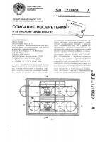 Патент 1210020 Скороморозильный аппарат