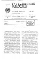 Патент 265326 Патент ссср  265326