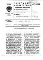Патент 678459 Устройство для обработки фотоматериалов