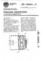 Патент 1055416 Измельчитель растительного материала