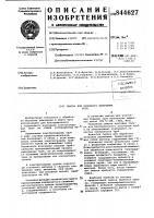 Патент 844627 Смазка для холодного волочениятруб