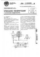 Патент 1143346 Ленточное метательное устройство