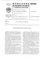 Патент 297459 Приспособление для сборки и сварки