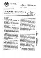 Патент 1800068 Турбина