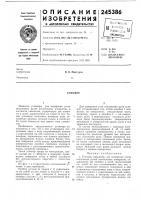 Патент 245386 Патент ссср  245386