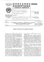 Патент 396216 В п тб фонд енооертое