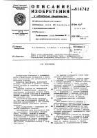 Патент 814742 Пресс-форма