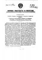 Патент 28244 Способ устранения зуммирования в оконечном телефонном аппарате