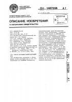 Патент 1407558 Способ флотации калийсодержащих руд