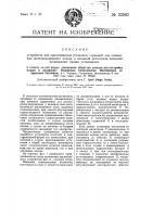 Патент 22592 Устройство для присоединения установки, служащей для освещения железнодорожных проводов, к поездной магистрали, питаемой несколькими такими установками