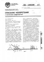 Патент 1288300 Способ уборки фрезерного торфа и агрегат для его уборки