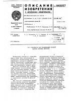 Патент 843257 Устройство для стабилизации среднейчастоты шумовых выбросов