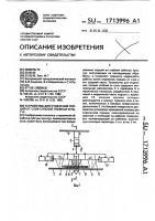Патент 1713996 Устройство для отделения порций от слоя стеблей лубяных культур