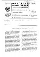 Патент 538499 Устройство для снижения шума фонограмм