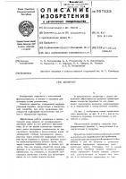 Патент 557123 Делинтер