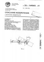 Патент 1645602 Ротор ветродвигателя