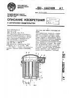 Патент 1557439 Печь для обжига углеродных изделий