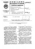Патент 844657 Защитное крепление откосов гидро-технических сооружений