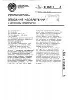 Патент 1175810 Устройство для ориентации грузоподъемной площадки крана- штабелера