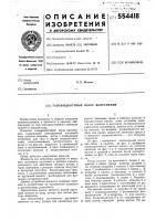 Патент 554418 Газожидкостной насос вытеснения