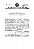 Патент 48159 Гусеничная машина для добычи резного торфа