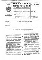 Патент 782977 Установка для сварки изделий типа емкостей с криволинейным контуром