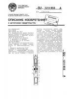Патент 1211455 Скважинный штанговый насос