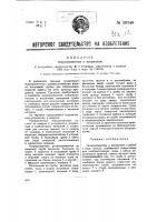 Патент 39349 Искроуловитель к вагранкам