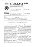 Патент 296671 Способ испытания автоматических регуляторов