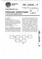 Патент 1100168 Устройство для контроля износа фрикционных накладок тормоза колесного транспортного средства