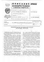 Патент 291832 Тормозная система буксировочной тележки летательных аппаратов