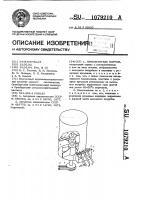 Патент 1079210 Измельчитель кормов