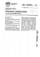 Патент 1450870 Способ флотации угля