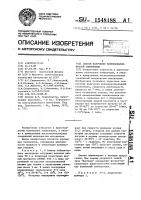 Патент 1548188 Способ получения волокнонаполненной композиции