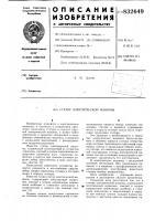 Патент 832649 Статор электрической машины