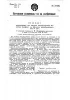 Патент 27605 Приспособление для разгрузки железнодорожных балластных платформ или расчистки пути от снега