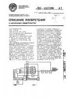 Патент 1327299 Устройство для контроля необслуживаемых усилительных пунктов