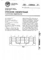 Патент 1599938 Статор электрической машины
