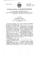 Патент 45417 Разметочная призма