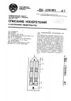 Патент 1701981 Скважинный штанговый насос