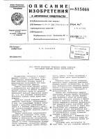 Патент 815468 Способ измерения предельно малых радиусовскругления режущих кромокинструментов