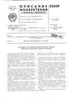 Патент 233129 Установка для контактной стыковой сварки замкнутых изделий с двумя стыками