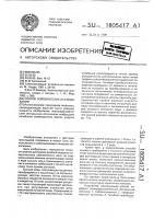 Патент 1805417 Способ сейсмических исследований