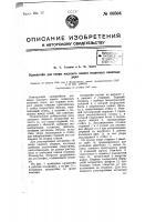 Патент 69504 Кронштейн для опоры несущего каната подвесных канатных дорог