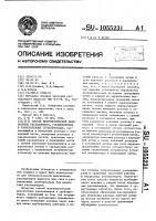 Патент 1055231 Способ метрологической диагностики расходомеров, установленных в разветвленных трубопроводах