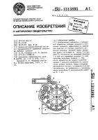 Патент 1313895 Трепальная машина